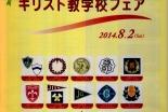東京都:第15回キリスト教学校フェア 都内のキリスト教系学校17校が参加