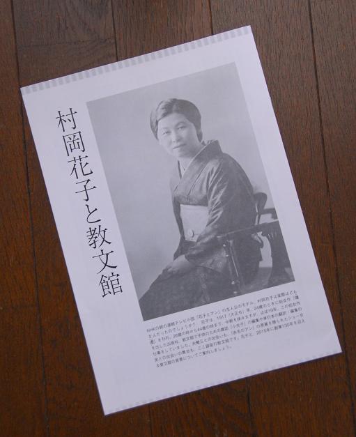 「花子とアンへの道 村岡花子 出会いとはじまりの教文館」で配られていた小冊子『村岡花子と教文館』