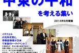 東京都・大阪府:政治と宗教から中東の平和を考える集い