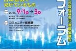 京都府:日本民族総福音化運動協議会第2回フォーラム「日本宣教を妨げているもの」