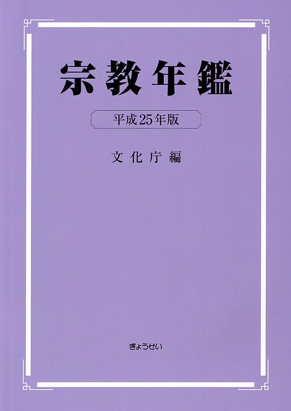 『宗教年鑑』(平成25年版)