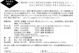 長野県:異文化宣教セミナー(東日本)