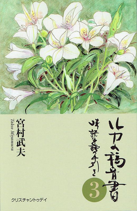 【新刊案内】ルカの福音書 ―味読・身読の手引き3― 宮村武夫(著)