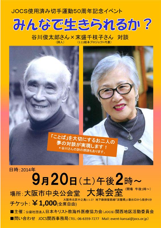 大阪府:使用済み切手運動50周年記念「みんなで生きられるか?」 谷川俊太郎が出演
