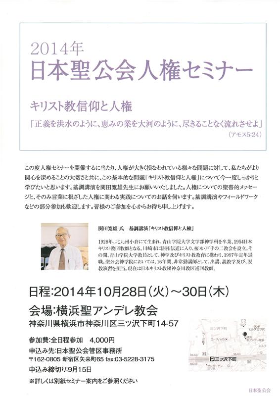 神奈川県:2014年日本聖公会人権セミナー テーマは「キリスト教信仰と人権」
