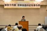 第46回日本伝道の幻を語る会「今こそ福音の時!」 元尼僧の藤井圭子氏がメッセージ