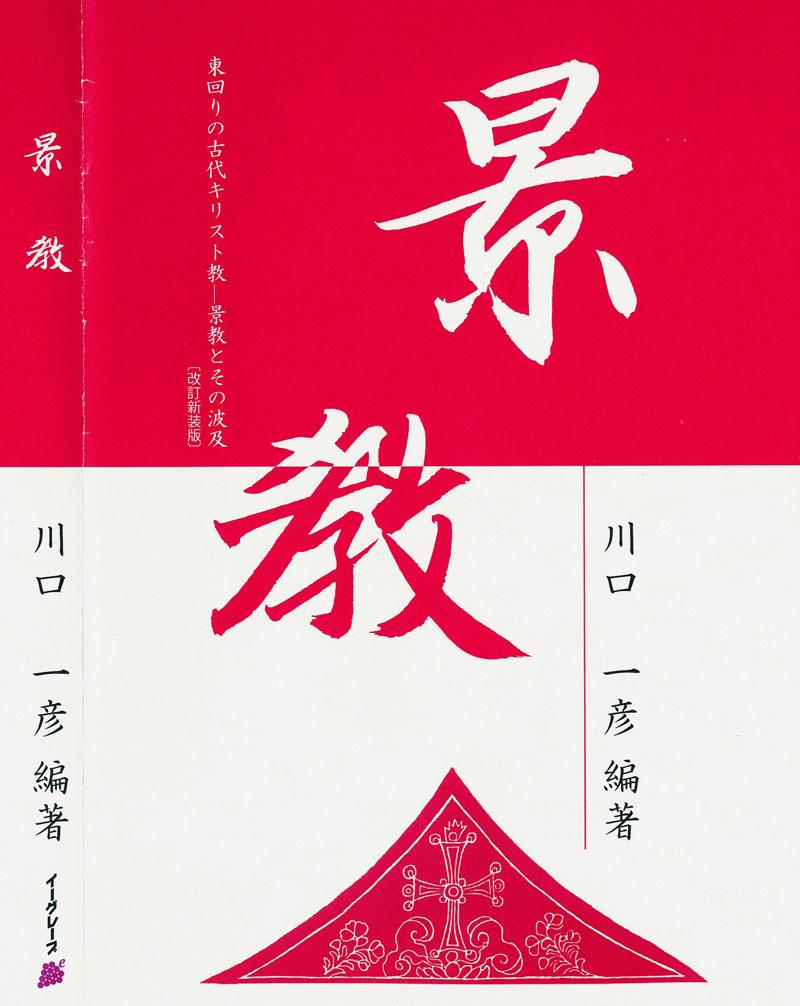 温故知神(1)福音は東方世界へ 川口一彦・日本景教研究会代表
