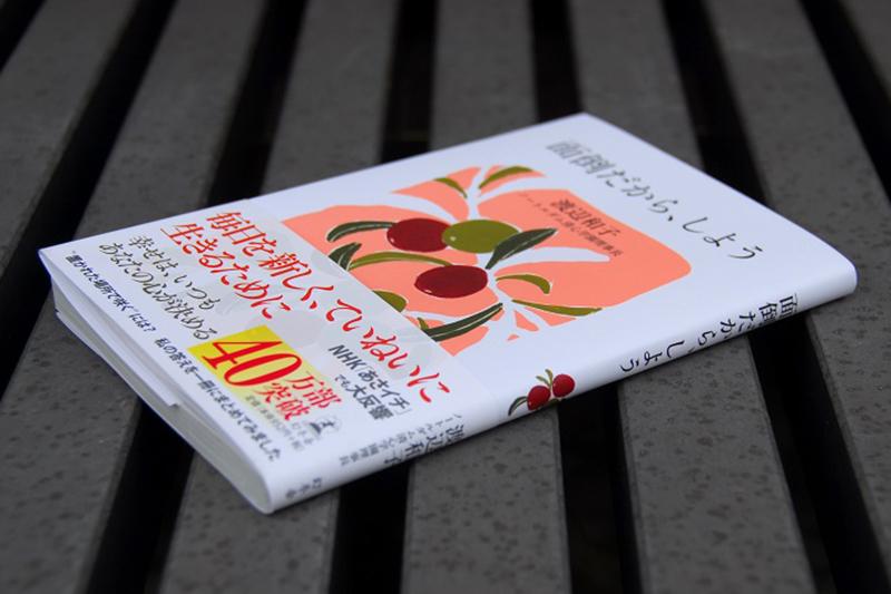 渡辺和子著『面倒だから、しよう』(幻冬舎、2013年12月)