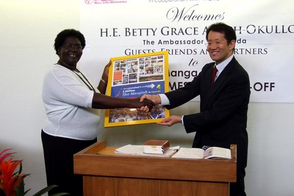 ウガンダに100万冊のマンガ聖書を 新生宣教団が『ザ・メサイア』発送式 ウガンダ大使も参席
