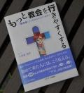 第4回キリスト教本屋大賞受賞作 八木谷涼子著『もっと教会を行きやすくする本』