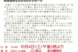 埼玉県:「沖縄からの平和メッセージ」 現地大学生が伝える沖縄の現状とその危険性