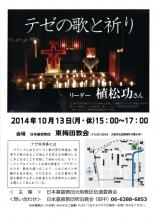 大阪府:テゼの歌と祈り 教派をこえた祈りの時
