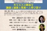 東京都:日本ローザンヌ委員会主催第4回シンポジウム