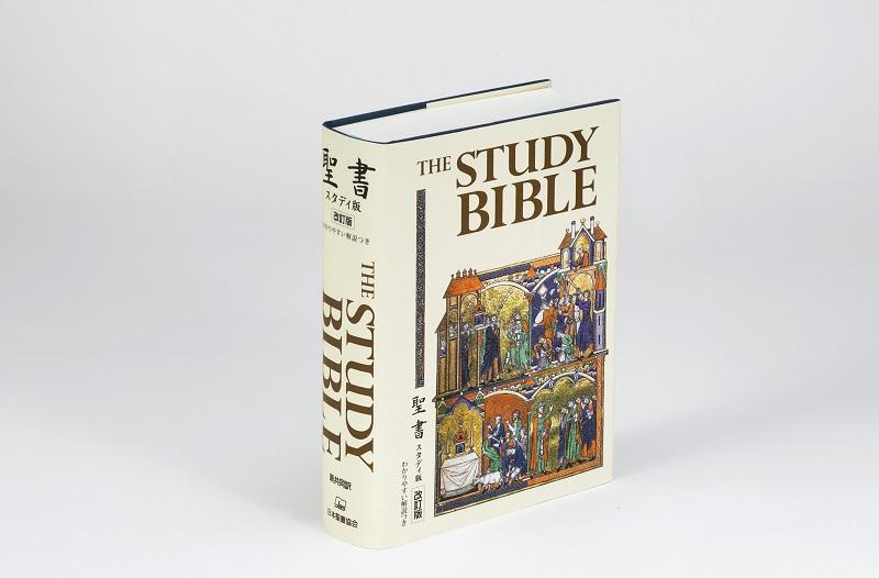 『聖書 スタディ版 改訂版』の外観(写真:日本聖書協会頒布部)