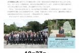 愛知県:第53回聖書和訳頌徳碑記念式典