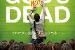 無神論教授 VS 大学生 映画『神は死んだのか』日本で12月全国公開