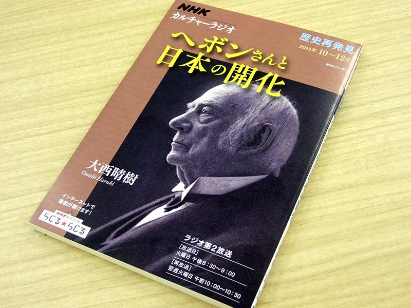 「ヘボンさんと日本の開化」のテキスト