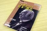 「ヘボンさんと日本の開化」 NHKラジオで30日から放送