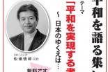 福岡県:「キリスト者・9条の会」北九州 講演会「松浦悟郎司教と平和を語る集い」