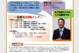 東京都:宮村武夫牧師 聖書神学学校「聖書をネガネとして」