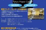 東京都:東京プレヤーセンター創立3周年記念礼拝「創立3周年を感謝します」