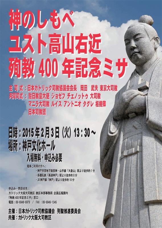 兵庫県:神のしもべユスト高山右近殉教400年記念ミサ