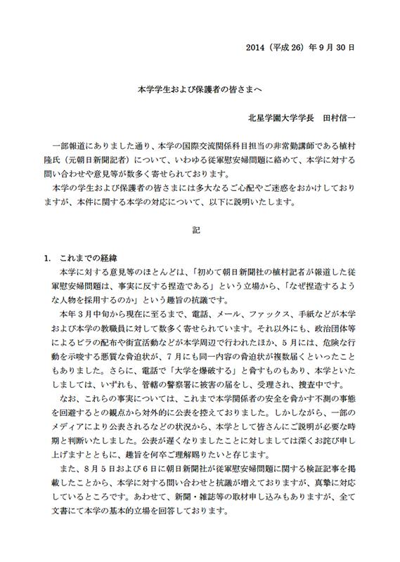 北星学園大学の田村信一学長による説明文