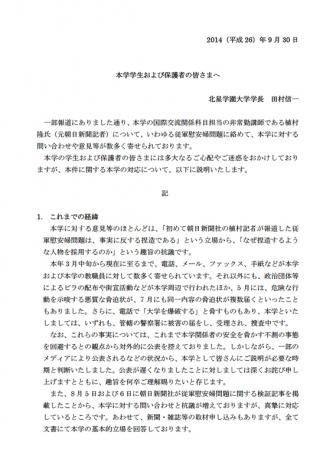 北星学園大学、抗議・脅迫への対応を説明 元朝日記者の講師採用で