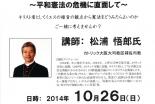 大阪府:教会合同研修会「今問われる教会の使命~平和憲法の危機に直面して~」