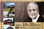 滋賀県、大阪府:日帰りバスツアー「ウィリアム・メレル・ヴォーリズ―信仰の足跡を訪ねて―」