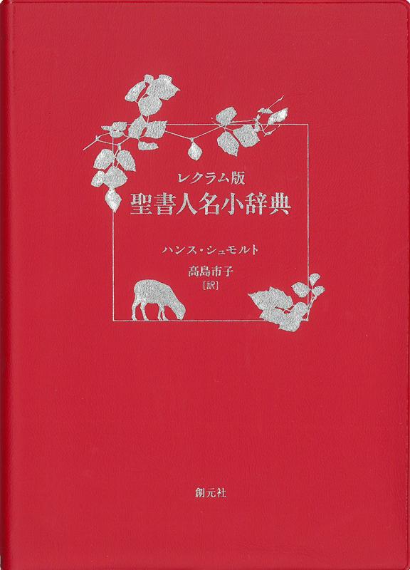 9月に発売された『レクラム版 聖書人名小辞典』。赤地に箔押しの上品な装丁だ。(写真:創元社)