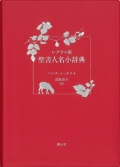 B6サイズのコンパクト『聖書人名小辞典』新発売、登場人物約3500人を網羅