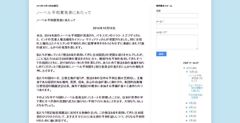 (写真:「特定秘密保護法に反対する牧師の会」のサイトより)