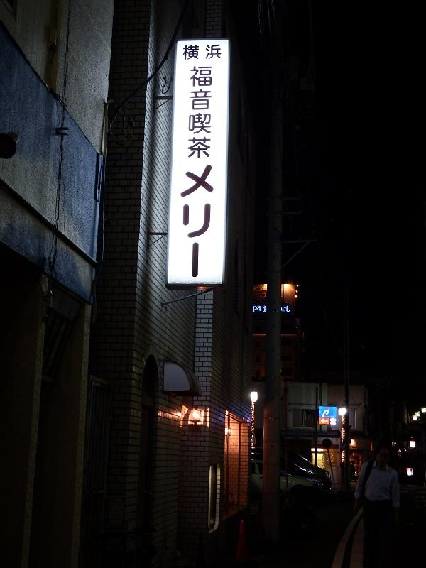 福音喫茶メリーの看板。歓楽街の中でひときわ輝く「福音」の文字。