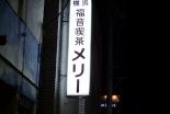 横浜で伝道し続けて50年「福音喫茶メリー」救いの恵みは今もなお