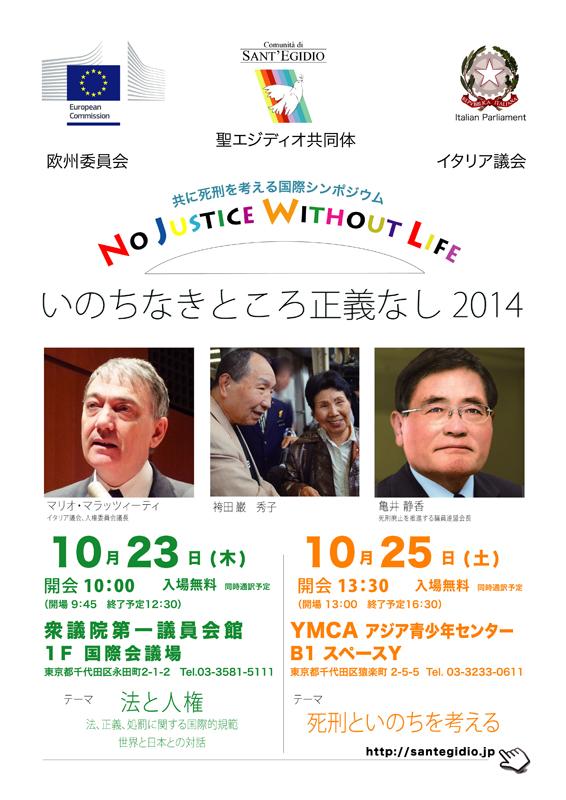 東京都:共に死刑を考える国際シンポジウム第3回「いのちなきところ正義なし」