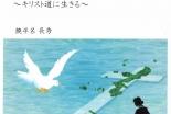 饒平名長秀氏、説教や講演録など初の書籍化 「沖縄の宣教に資することできれば」