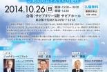 東京都:西南学院創立100周年記念学術シンポジウム「一神教は危険か?宗教間対話と共生の可能性」