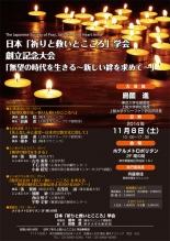 東京都:日本「祈りと救いとこころ」学会創立記念大会「無望の時代を生きる~新しい絆を求めて~」