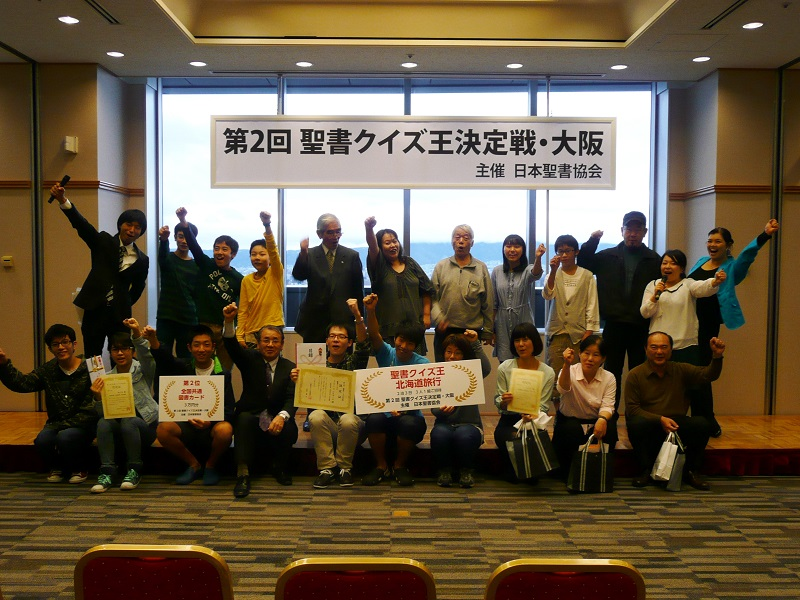 大阪で第2回聖書クイズ王決定戦 教会学校の先生・生徒チームが優勝!