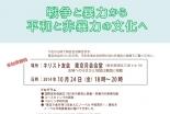 東京都:国際友和会100周年記念大会参加報告会「戦争と暴力から平和と非暴力の文化へ」