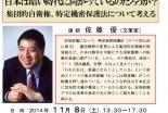京都府:2014年度修学院フォーラム「社会」第2回「日本は暗い時代に向かっているのだろうか?」