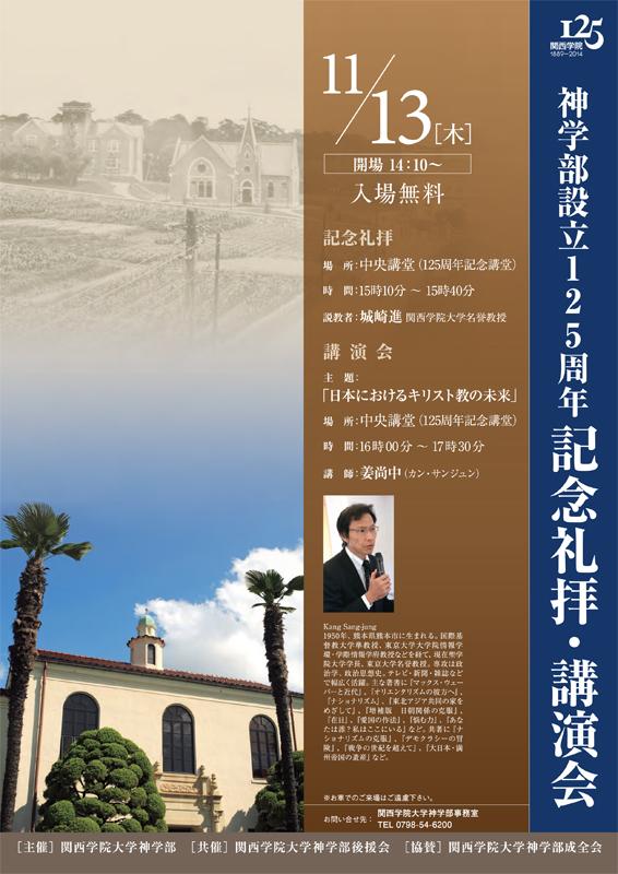 兵庫県:関西学院神学部設立125周年記念礼拝・講演会