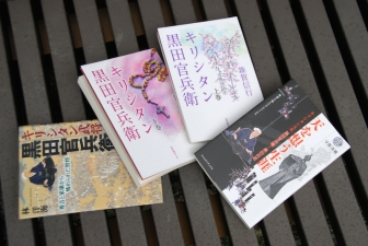 キリシタンとしての黒田官兵衛 関連本を読み比べ(動画あり)