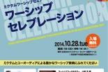 東京都:ミクタムワーシップセミナー「ワーシップセレブレーション」