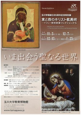 東京都:玉川学園創立85周年記念特別展「東と西のキリスト教美術―イコン・西欧絵画コレクションから」
