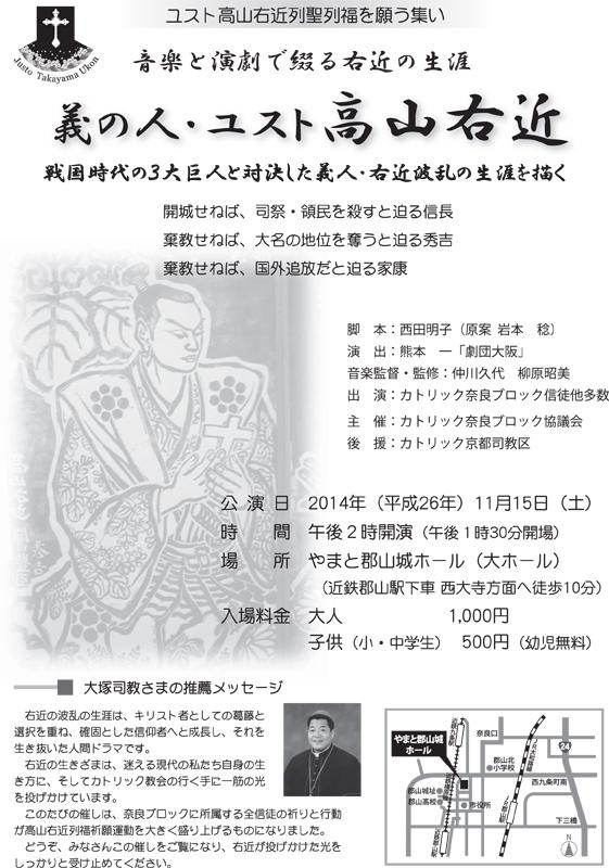 奈良県:ユスト高山右近列聖列福を願う集い 音楽、演劇で描く高山右近の生涯