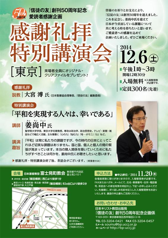 東京都:『信徒の友』創刊50周年感謝礼拝・特別講演会