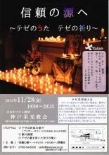 兵庫県:「信頼の源へ―テゼのうた テゼの祈り―」