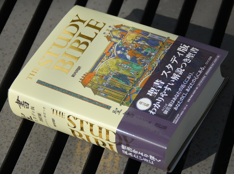 帯の付いた新発売の『聖書 スタディ版』改訂版